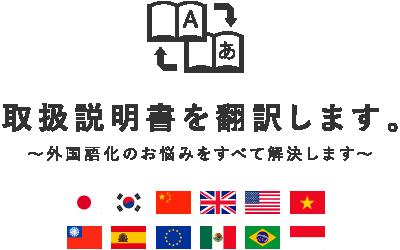 取扱説明書を翻訳します。 外国語化のお悩みをすべて解決します?